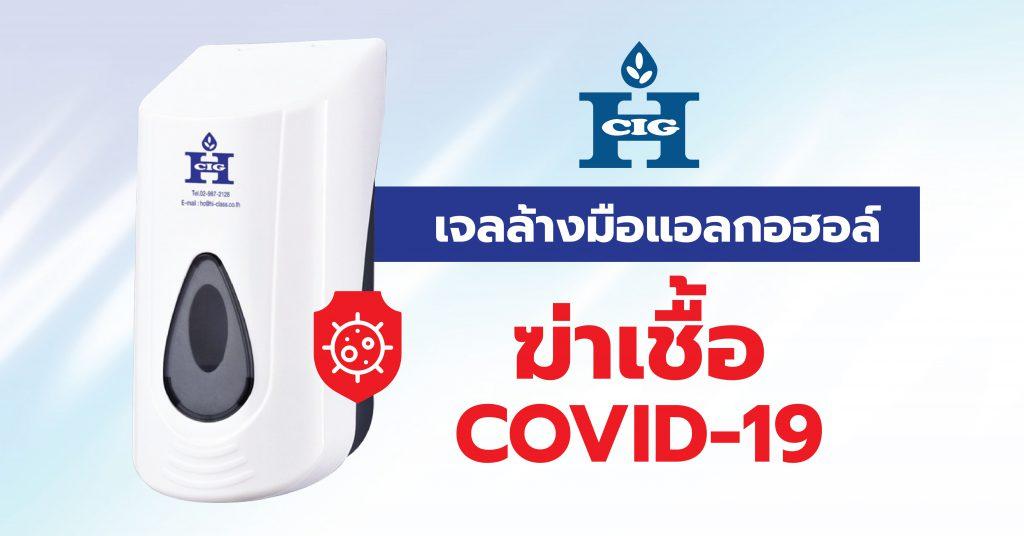 """ฆ่าเชื้อ COVID-19 แนะนำ เครื่องใส่เจลล้างมือแอลกอฮอล์ """"ไฮคลาส"""""""